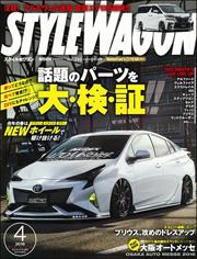 月刊 自家用車