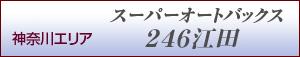 神奈川エリアSA江田