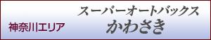 神奈川エリアSAかわさき店