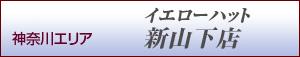 神奈川エリアYH新山下店