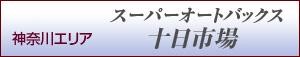 神奈川エリアSA十日市場