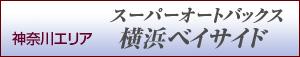 神奈川エリアSA横浜ベイサイド