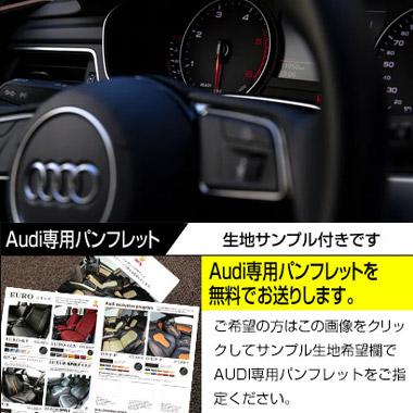 Audi専用パンフレット